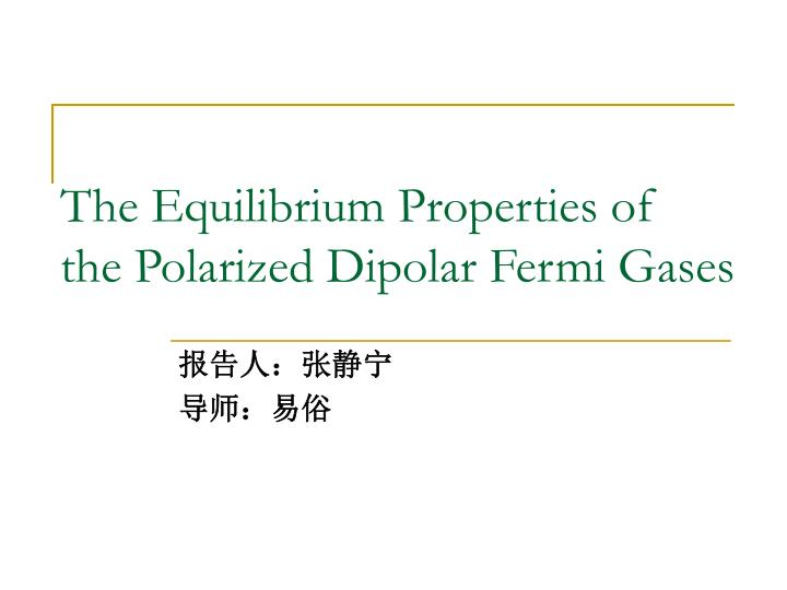 The equilibrium properties of the polarized dipolar fermi gases