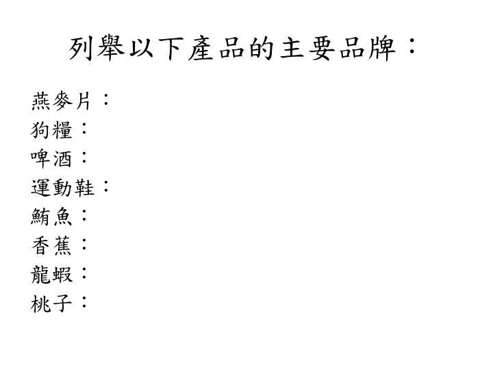 列舉以下產品的主要品牌: