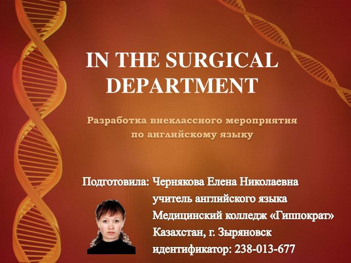 in the surgical department