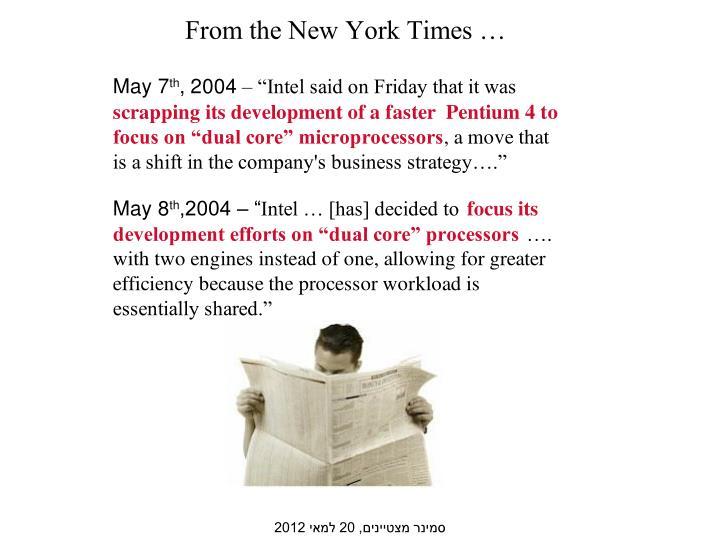 סמינר מצטיינים, 20 למאי 2012