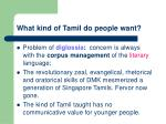 what kind of tamil do people want
