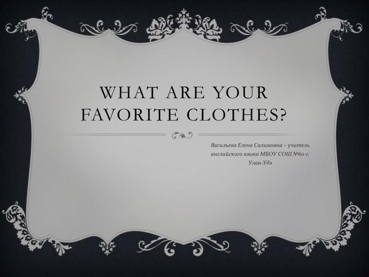 what are your favorite clothes n.