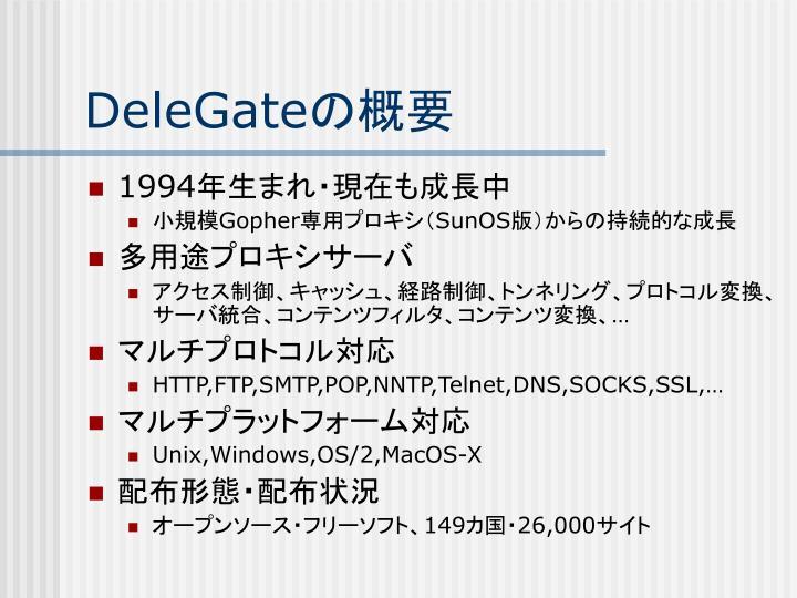 DeleGate