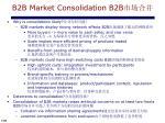 b2b market consolidation b2b