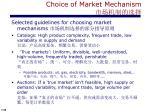 choice of market mechanism