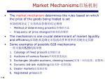 market mechanisms