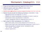 mechanism catalog