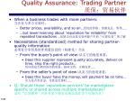 quality assurance trading partner