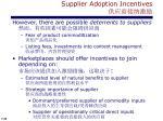 supplier adoption incentives1