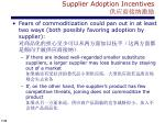 supplier adoption incentives2
