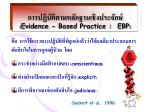 evidence based practice ebp2