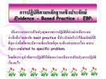 evidence based practice ebp4