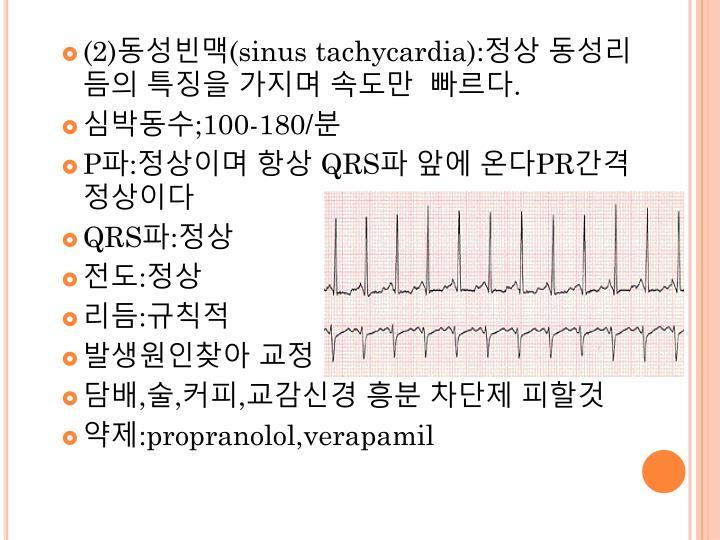 (2)동성빈맥(