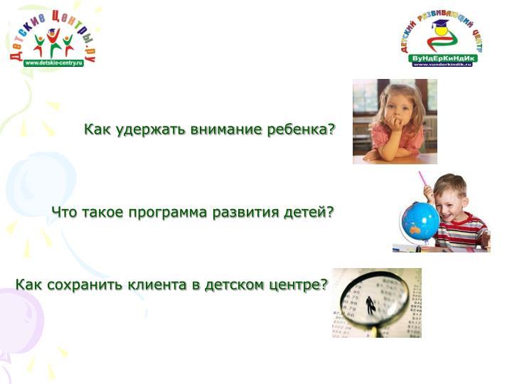 Как удержать внимание ребенка?