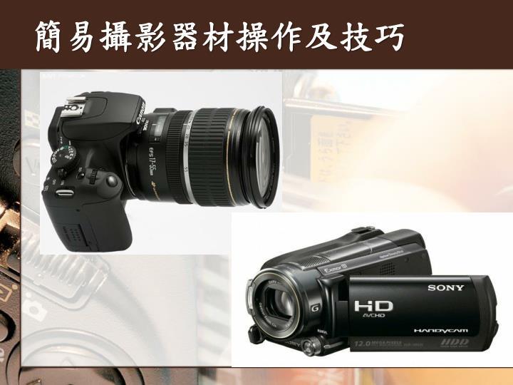 簡易攝影器材操作及技巧