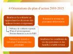 4 orientations du plan d action 2010 2015