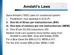 amdahl s laws