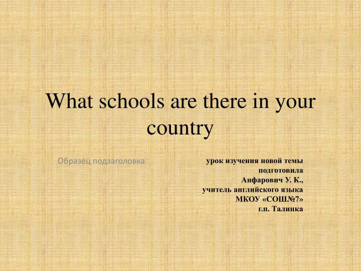 what schools are there in your country n.