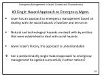 3 single hazard approach to emergency mgmt