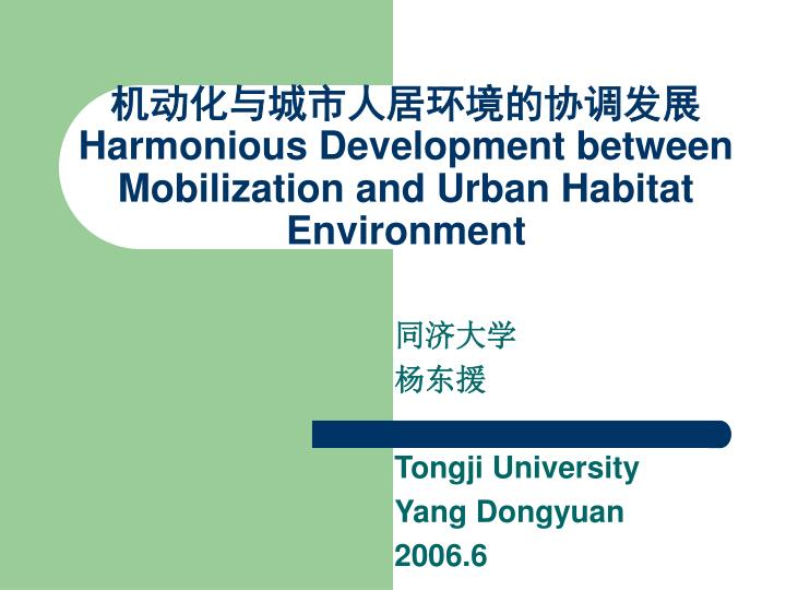 harmonious development between mobilization and urban habitat environment n.