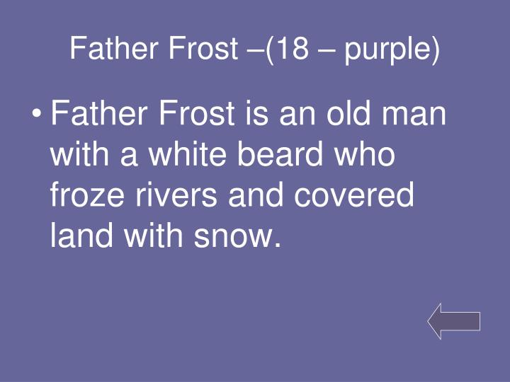 Father Frost –(18 – purple)