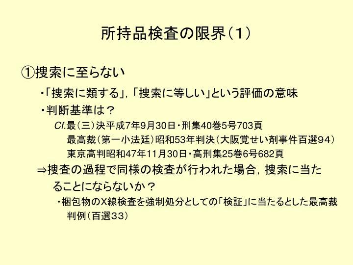 所持品検査の限界(1)