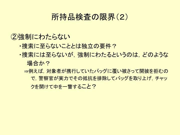 所持品検査の限界(2)