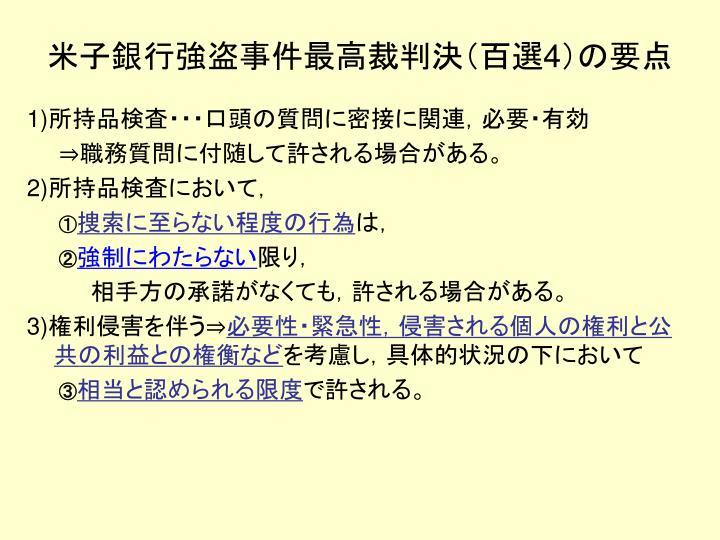 米子銀行強盗事件最高裁判決(百選
