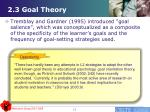 2 3 goal theory