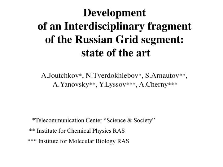 development of an interdisciplinary fragment of the russian grid segment state of the art n.