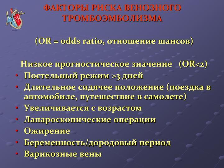 ФАКТОРЫ РИСКА ВЕНОЗНОГО ТРОМБОЭМБОЛИЗМА