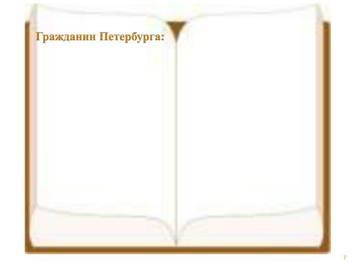 Гражданин Петербурга:
