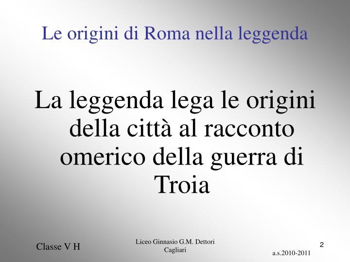 Le origini di roma nella leggenda