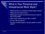 what is your personal and interpersonal work style