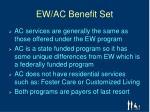 ew ac benefit set