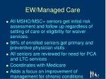 ew managed care
