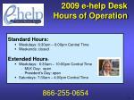 2009 e help desk hours of operation