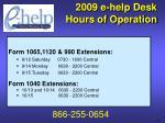 2009 e help desk hours of operation1