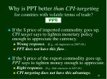 why is ppt better than cpi targeting for countries with volatile terms of trade