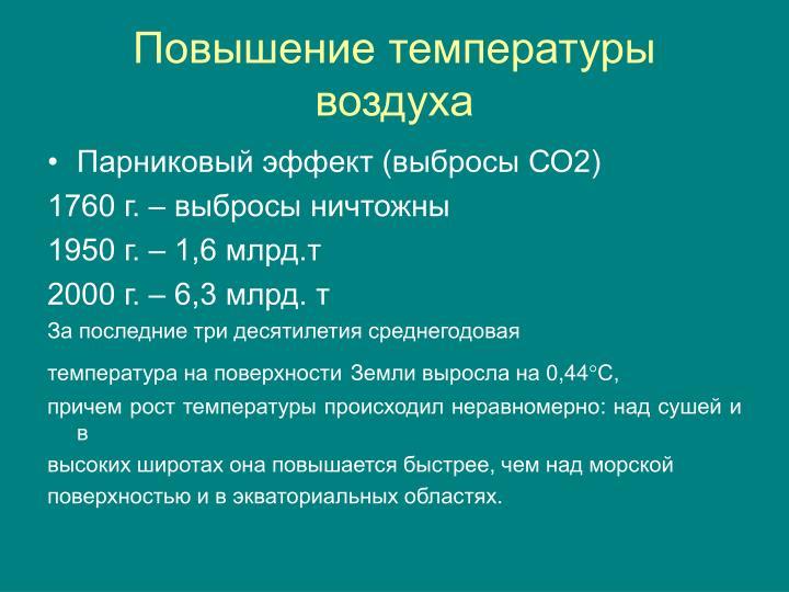 Повышение температуры воздуха