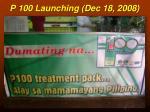p 100 launching dec 18 20082