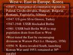 west v east in europe korea