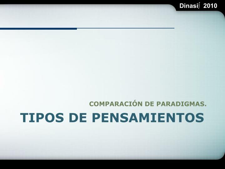 COMPARACIÓN DE PARADIGMAS.