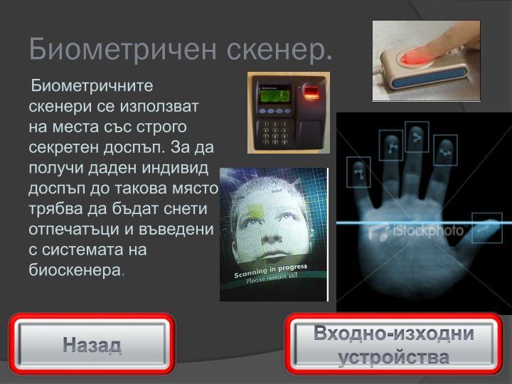 Биометричен скенер.