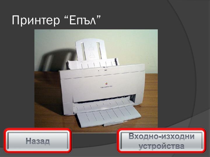 """Принтер """"Епъл"""""""
