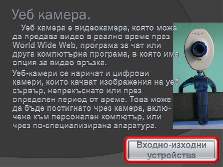 Уеб камера.