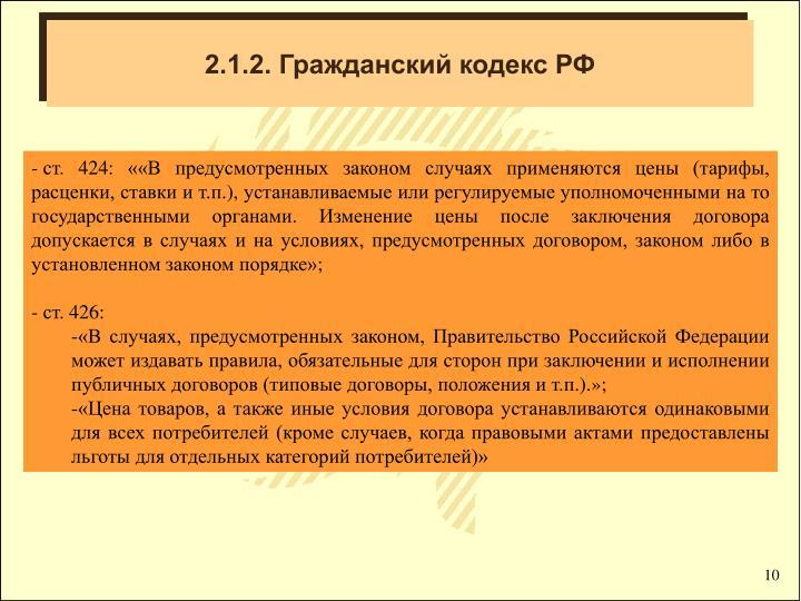 2.1.2. Гражданский кодекс РФ