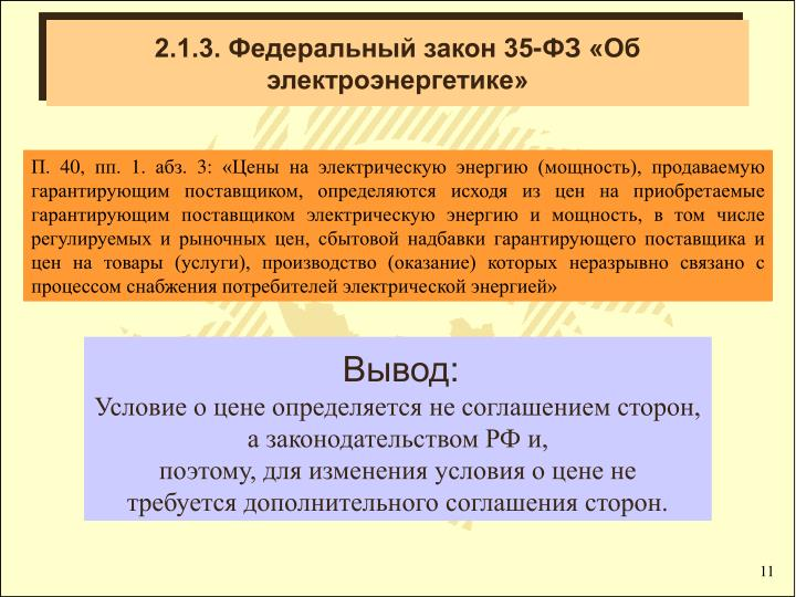 2.1.3. Федеральный закон 35-ФЗ «Об электроэнергетике»