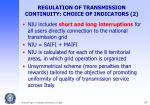 regulation of transmission continuity choice of indicators 2