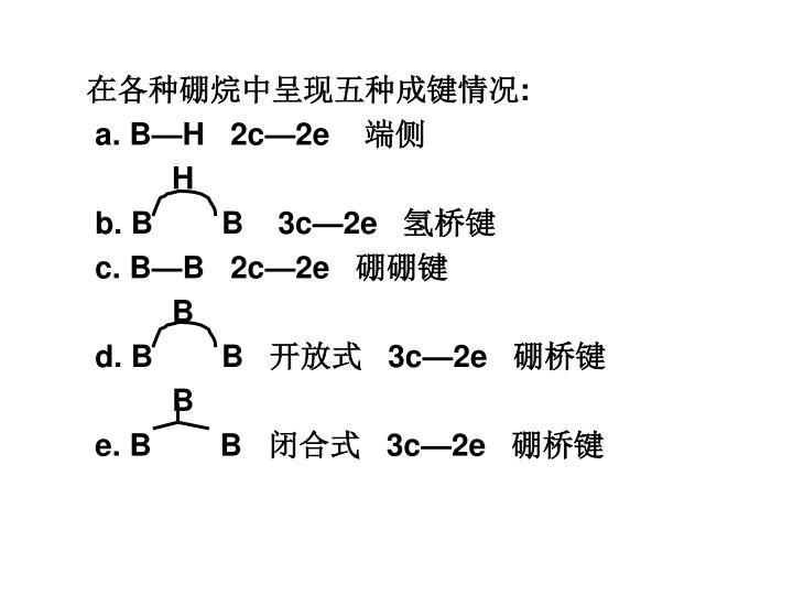 在各种硼烷中呈现五种成键情况